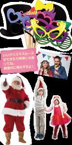 クリスマス Photo Booth & Game 親子パーティーのご案内2015年12月12日
