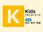 Kidsコース