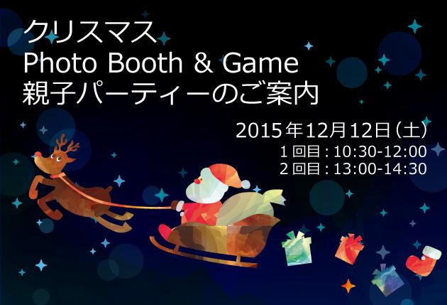 クリスマス Photo Booth & Game 親子パーティーのご案内