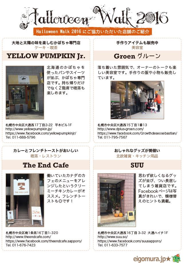 halloween2016_store