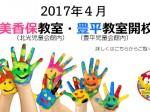 2017年4月、美香保教室・豊平教室開校!