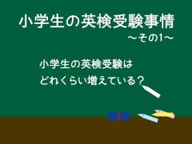 小学生の英検受験事情 その1 小学生の英検受験数はどれぐらい増えている?