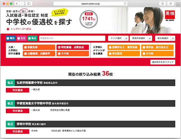 図5 日本英語検定協会のWebサイトで、入試の際に英検取得者を優遇する中学校を検索できる