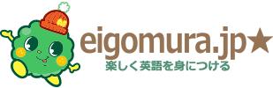eigomura.jp★こども英語村