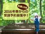 2016年春からの受講予約募集中(先着10名様)
