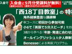 9月14日前の入会なら、入会金と9月分受講料が無料!