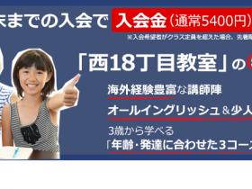 10月末までの入会で入学金が無料!