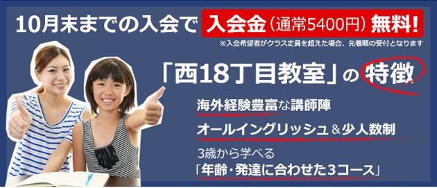 10月末までの入会で入会金が無料!